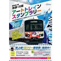 7月20日〜8月31日東武「池袋・川越アートトレインスタンプラリー」開催