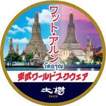 7月20日〜22日東武,『SL大樹「東武ワールドスクウェア新展示物お披露目記念列車」』運転