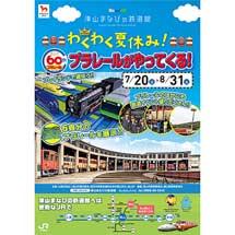 7月20日〜8月31日津山まなびの鉄道館で「わくわく夏休み!~プラレールがやってくる!~」開催