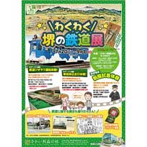 7月20日〜9月1日さかい利晶の杜で,企画展「わくわく堺の鉄道展」開催