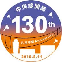 JR東日本「中央線開業130周年記念キャンペーン」ラッピングトレインのヘッドマークを変更記念グッズの新商品なども発売