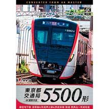 ビコム,「東京都交通局 快速5500形 4K撮影作品」を7月21日に発売