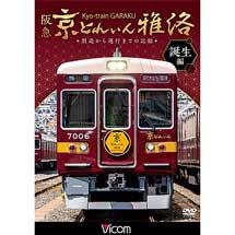 ビコム,「阪急 京とれいん 雅洛 誕生編」を7月21日に発売