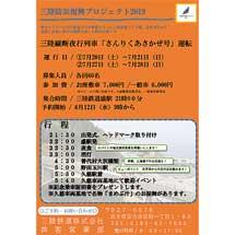 7月20日・27日出発三陸鉄道,『三陸縦断夜行列車「さんりくあさかぜ号」』への参加者募集