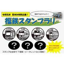 7月22日〜8月25日福井鉄道,「福鉄スタンプラリー」開催