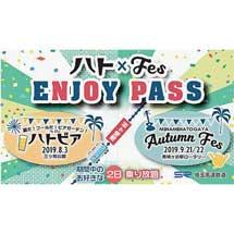埼玉高速鉄道「ハト×Fes ENJOY PASS」発売