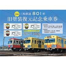 三岐鉄道「801形 旧塗装復元記念乗車券」発売