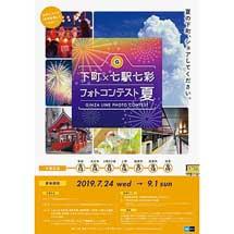 東京メトロ,「下町×七駅七彩 フォトコンテスト 夏」開催