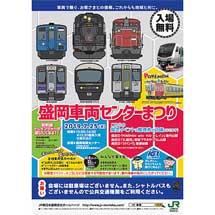 7月25日JR東日本「盛岡車両センターまつり」開催