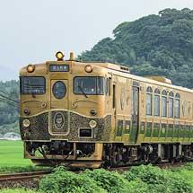 『或る列車 阿蘇コース』,2019年の運転が開始される