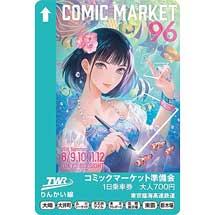 りんかい線で『「コミックマーケット96」記念一日乗車券』発売