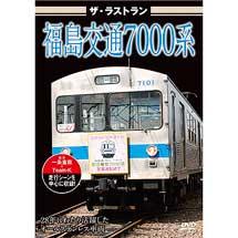 ピーエスジー,「ザ・ラストラン 福島交通7000系」7月26日に発売