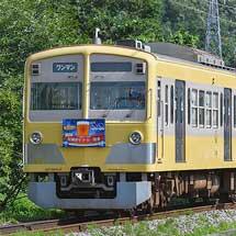 伊豆箱根鉄道「イエローパラダイストレイン」に『2019反射炉ビアガー電車』ヘッドマーク