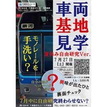 7月27日「千葉モノレール車両基地見学~夏休み自由研究バージョン~」開催