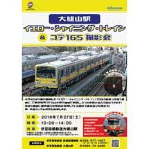 7月27日伊豆箱根鉄道「大雄山駅 イエロー・シャイニング・トレイン&コデ165撮影会」開催