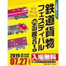 7月27日「JR貨物グループ鉄道貨物フェスティバル IN 函館 2019」開催