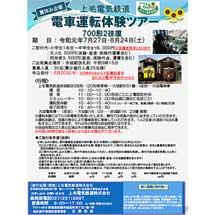 7月27日/8月24日上毛電気鉄道「電車運転体験ツアー」実施