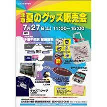 7月27日「北急 夏のグッズ販売会」開催