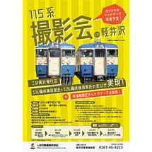 7月27日しなの鉄道で「115系撮影会in軽井沢 S16編成・S26編成」開催
