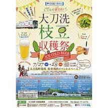 7月27日・28日「大刀洗枝豆収穫祭×西鉄電車 タイアップ企画」実施