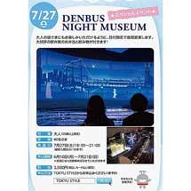 7月27日電車とバスの博物館で「DENBUS NIGHT MUSEUM」開催