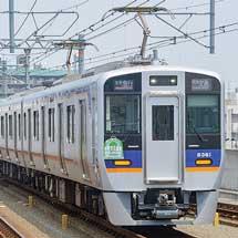 南海・近鉄・阪堺で世界遺産ヘッドマーク
