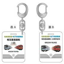 7月29日〜9月1日「名鉄豊田線・地下鉄鶴舞線 相互直通運転40周年記念」イベントを実施