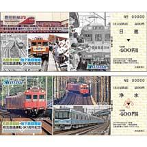「名鉄豊田線・地下鉄鶴舞線相互直通運転40周年記念乗車券」発売
