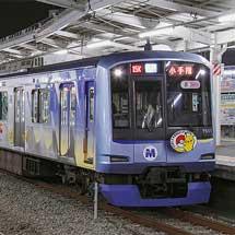横浜高速鉄道Y500系に「ピカチュウ」のラッピング