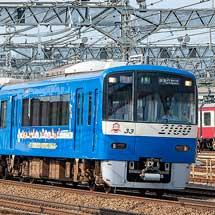 京急で「ワンピース」のラッピング列車運転