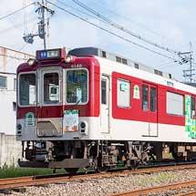 近鉄,南大阪線などで「こふん列車」を運転