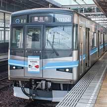 名鉄豊田線・名古屋市営地下鉄鶴舞線 相互直通運転40周年記念系統板・ステッカー掲出