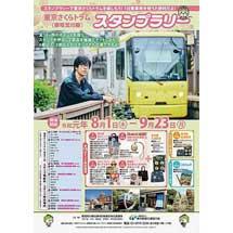 8月1日〜9月23日「東京さくらトラム(都電荒川線)スタンプラリー」開催