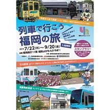 福岡県庁 福岡よかもんひろばで鉄道企画展「列車で行こう 福岡の旅」開催