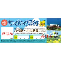 肥薩おれんじ鉄道「限定!夏のわくわく切符」発売