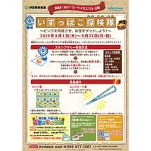 8月1日〜9月1日伊豆箱根鉄道「いずっぱこ探検隊」開催