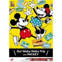 JR九州,『Go! Waku Waku Trip with MICKEY』プロジェクト第2弾実施
