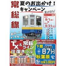 8月1日〜31日関東鉄道,常総線「夏のお出かけ!キャンペーン」実施