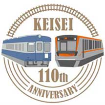 京成,創立110周年の記念ロゴマークが決定8月1日から「創立110周年記念ミュージアムトレイン」も運転