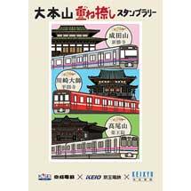 8月1日〜10月31日「京成×京王×京急 電車で行く 第六回 大本山重ね捺しスタンプラリー」開催