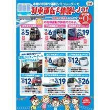 九州で,「鉄道の日」を記念して「列車運転」「運転シミュレーター」体験を実施