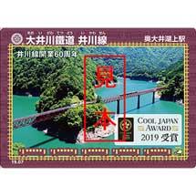 大井川鐵道,井川線開業60周年記念事業で「鉄カード」の配布などを実施