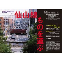 8月1日〜11月2日東北福祉大学・鉄道交流ステーションで第37回企画展「仙山線 ものを運ぶ」開催