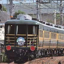 8月3日出発『専用客車列車「サロンカーなにわ」に乗る,福井への旅』参加者募集