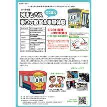 8月3日土佐くろしお鉄道「列車とバス乗り方教室&乗車体験」参加者募集