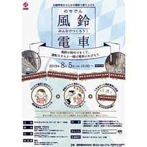 8月5日能勢電鉄,「風鈴電車 飾り付け体験イベント」開催