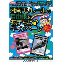 夏休みキッズ企画「湘南モノレールの自由帳をあげちゃう♪キャンペーン」を開催