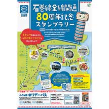 JR東日本「石巻線全線開通80周年記念スタンプラリー」開催
