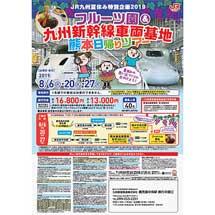 8月6日・20日・27日「フルーツ園&九州新幹線車両基地 熊本日帰りツアー」開催