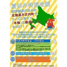 『「鉄道のまち木古内町」夏休み周遊促進キャンペーン』開催